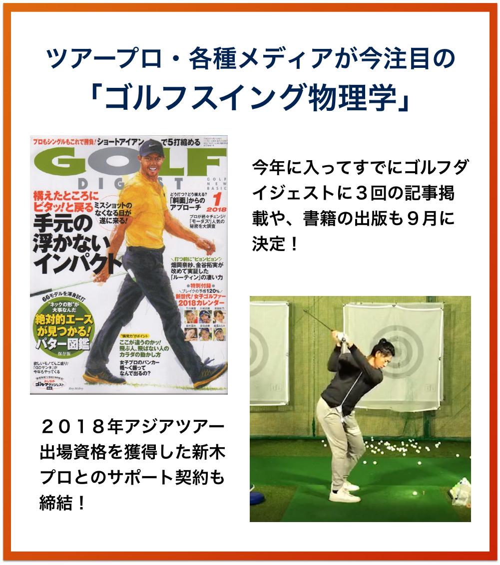 メディアが注目のゴルフスイング物理学