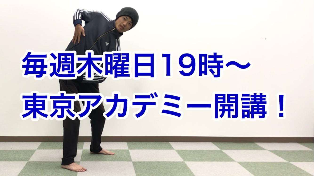 東京アカデミーのご案内のイメージ
